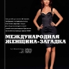 thumbs anna chapman maxim 2 Anna Chapman Does Sexy Spy For Russian Lads Mag (Photos)