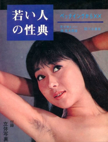 japan sex 1960s: This Japanese sex guide is bizarre