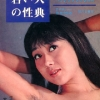 thumbs japan sex 1960s: This Japanese sex guide is bizarre