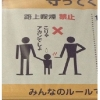 thumbs fire Japan   weird and wonderful signs