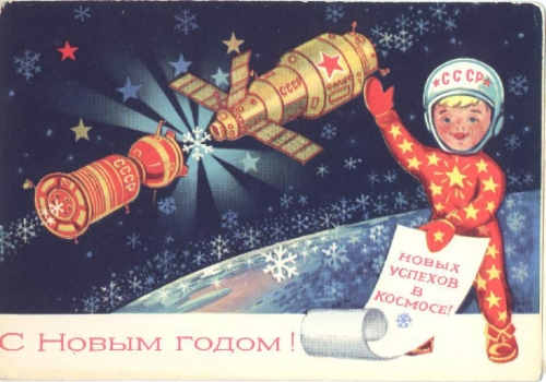 soviet 1 Christmas Cards from the Soviet Union space race