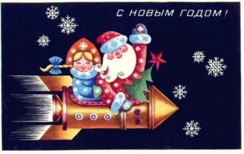 soviet ex 3 Christmas Cards from the Soviet Union space race