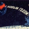 thumbs soviet 00 Christmas Cards from the Soviet Union space race