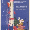 thumbs soviet 2323 Christmas Cards from the Soviet Union space race