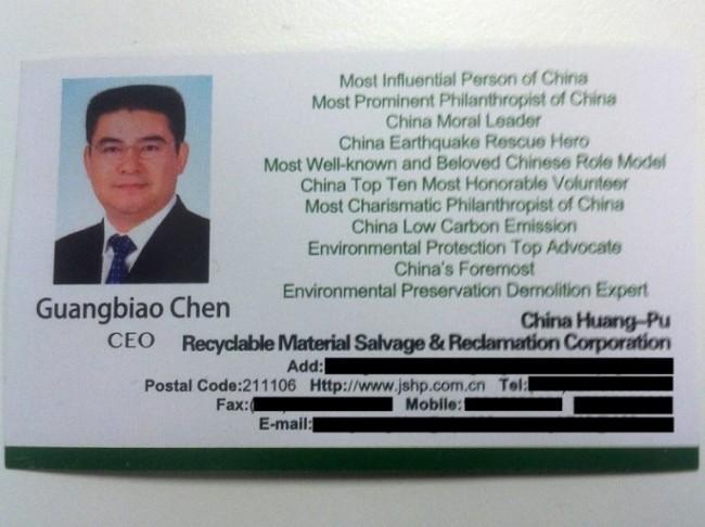 Guangbiao Chen