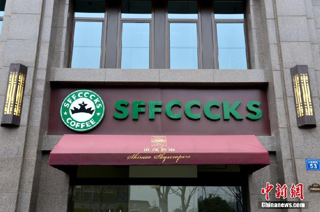 Starbucks Signs That Knock off Major Brands Hang in a Fake Shopping District in China