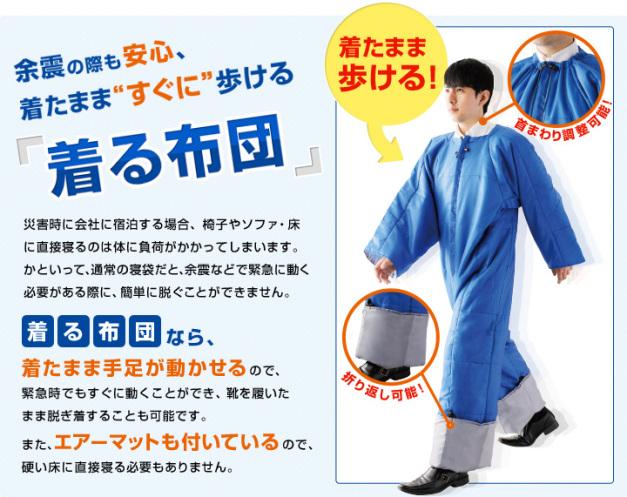 wearable futon
