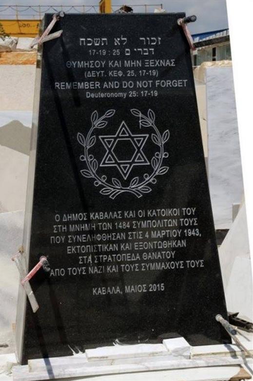 Kavala Jews Holocaust