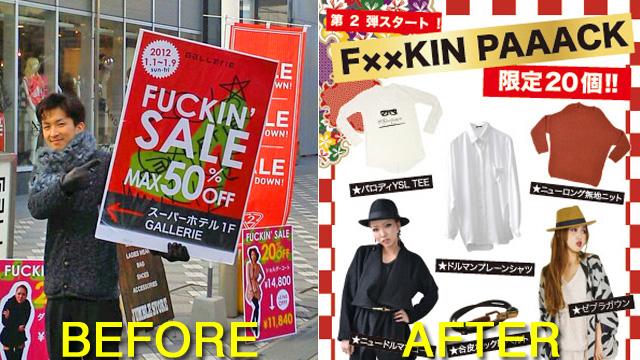 fucking sale japan