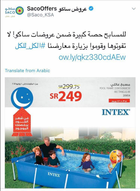 saudi swimming pool censor woman ball