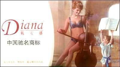 diana knickers Get Inside Princess Dianas Knickers In China
