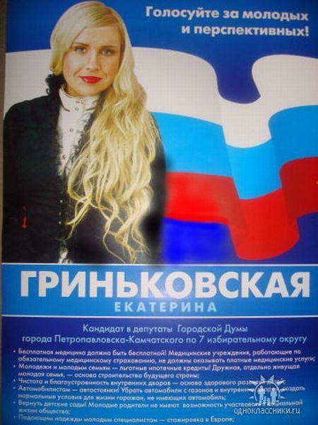 ekaterina_grinkovskaya