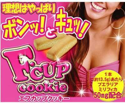 f cups cookie The Japanese F Cup Cookie For Bigger Breasts