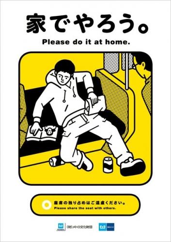 japanese-public-transport-1