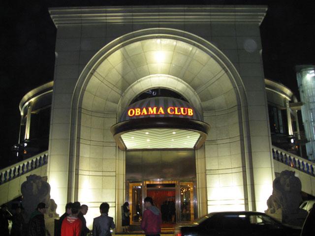 obama-club-1