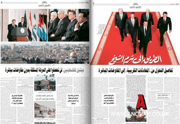 obama-mubarak-photoshop